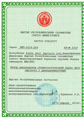 kazakh registration